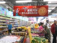 中秋佳节 集安市市场供应充足