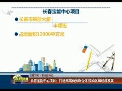 【壮丽70年 奋斗新时代】长春宝能中心项目:打造高端商务综合体 拉动区域经济发展