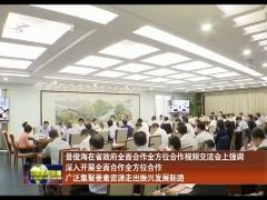 景俊海在省政府全面合作全方位合作视频交流会上强调 深入开展全面合作全方位合作 广泛集聚要素资源走出振兴发展新路