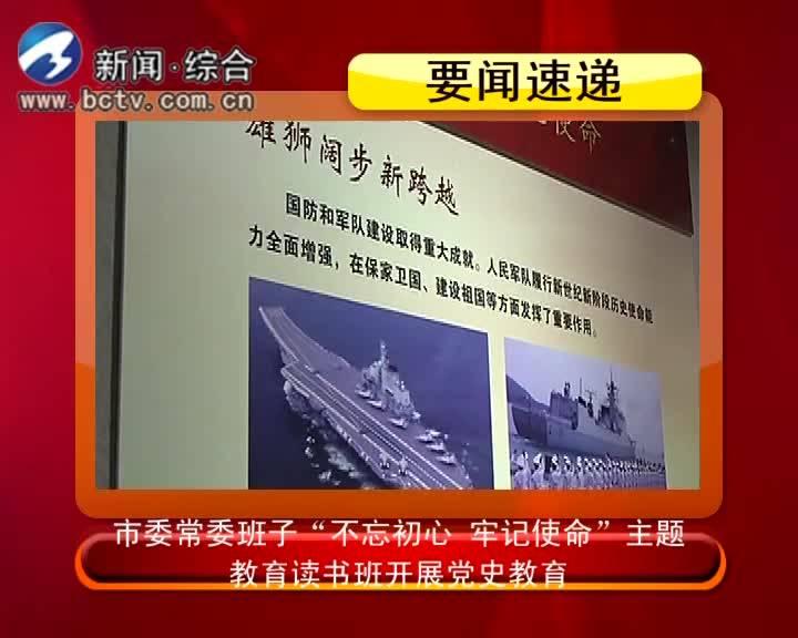 2019.9.22 白城党建