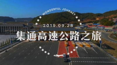 【集安vlog】你见过这么美的高速公路吗?集通高速公路初体验!