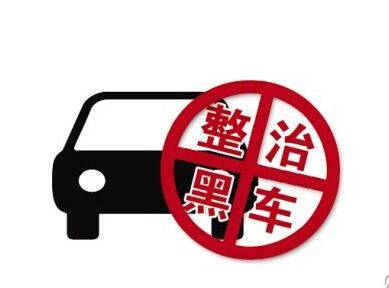 """前郭县群众举报""""黑车""""线索奖励暂行办法"""