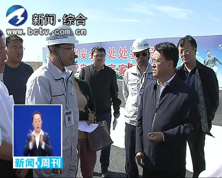 2019.9.29白城新闻周刊