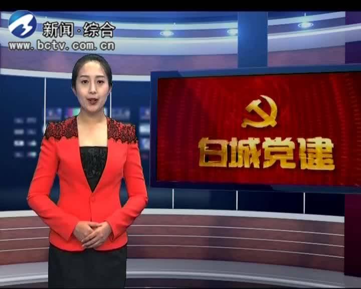 2019.9.29 白城党建