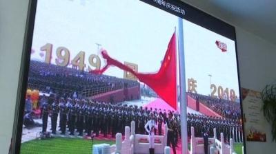 集安市自发组织观看庆祝中华人民共和国成立70周年阅兵仪式