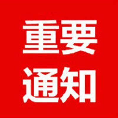 前郭县群众举报非法营运线索奖励暂行办法
