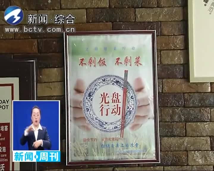 2019.10.6白城新闻周刊