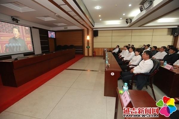 70华诞奋进新时代——延吉市级领导集中收看国庆庆典