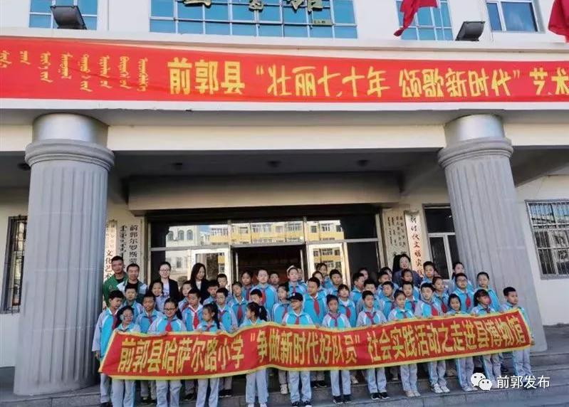 """前郭县哈萨尔路小学开展""""争做新时代好队员""""社会实践活动"""