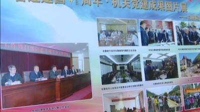(集安)机关党工委组织开展机关党建成果图片展主题党日