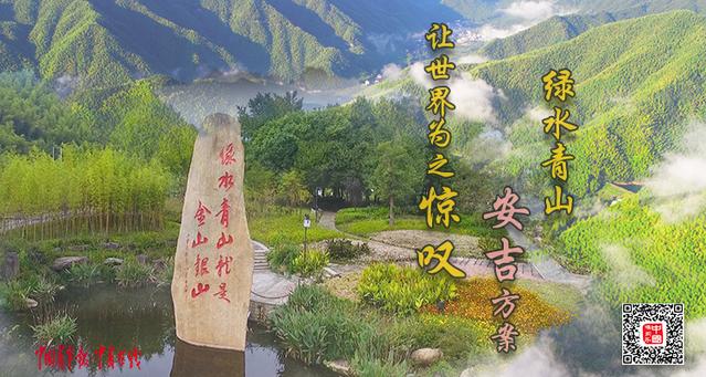 【中国吸引力】山水中国卷,大美安吉让老外惊叹
