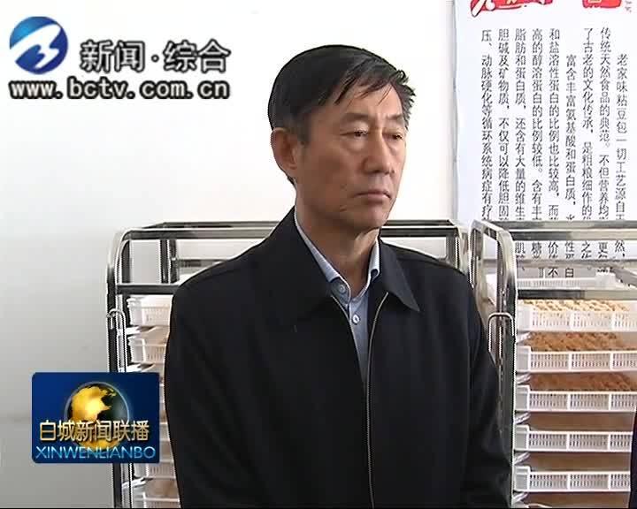 2019.10.14白城新闻联播
