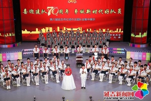 喜迎建队70周年 红领巾放歌颂祖国