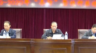 """集安市召开2019-2020年""""冬防""""暨秸秆禁烧工作会议"""