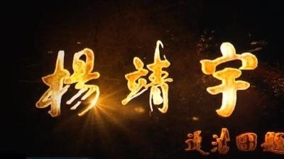 集安市组织全市党政机关干部集中观看红色抗联影片《杨靖宇》