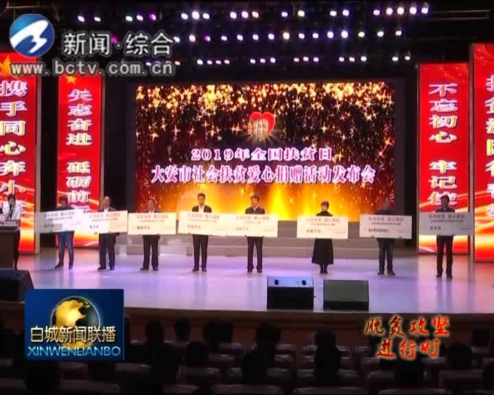 2019.10.18白城新闻联播