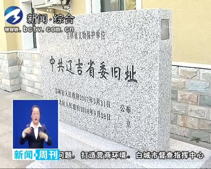 2019.10.20 白城新闻周刊
