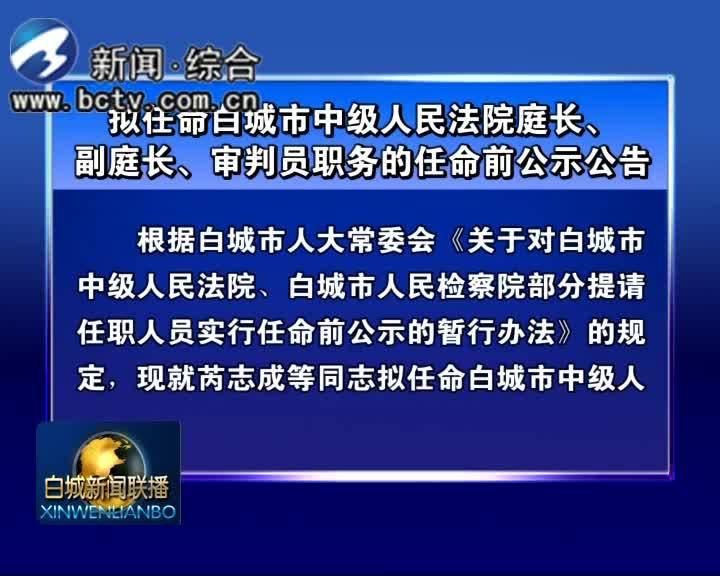 2019.10.21 白城新闻联播
