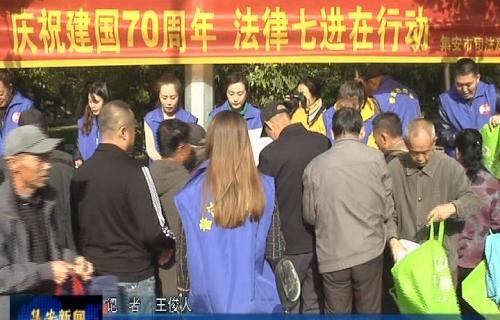 """集安市组织开展""""庆祝建国70周年 法律七进在行动""""普法宣传活动"""