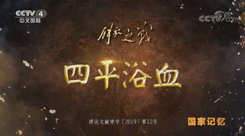 CCTV国家记忆 | 解放之战,浴血四平