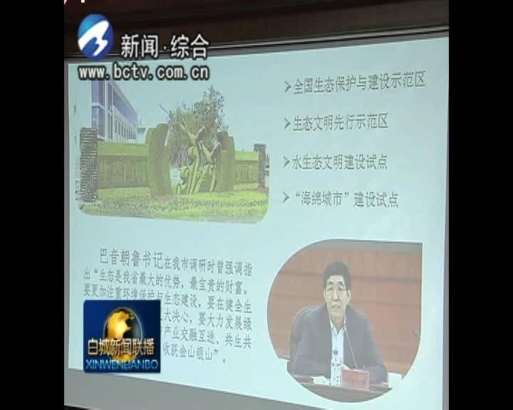 市委理论学习中心组2019年生态环保专题集体学习会召开