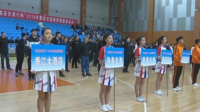 """""""集安农商行杯""""2019年集安市篮球联赛开幕"""
