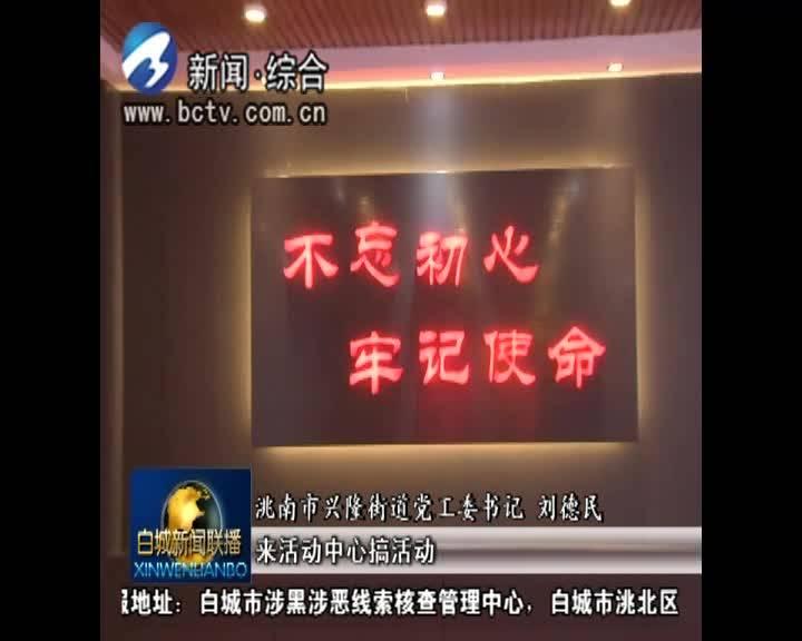 """洮南:全力推进""""书记一号工程""""城市基层党建展现新成效"""