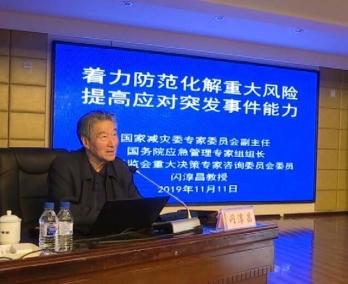 集安市举办学习习近平新时代中国特色社会主义思想暨应急管理专题培训