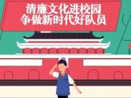 清廉文化系列【校园篇】