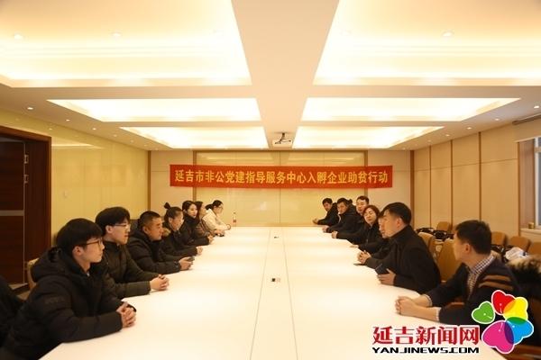 延吉非公党建指导服务中心入孵企业为贫困户献爱心