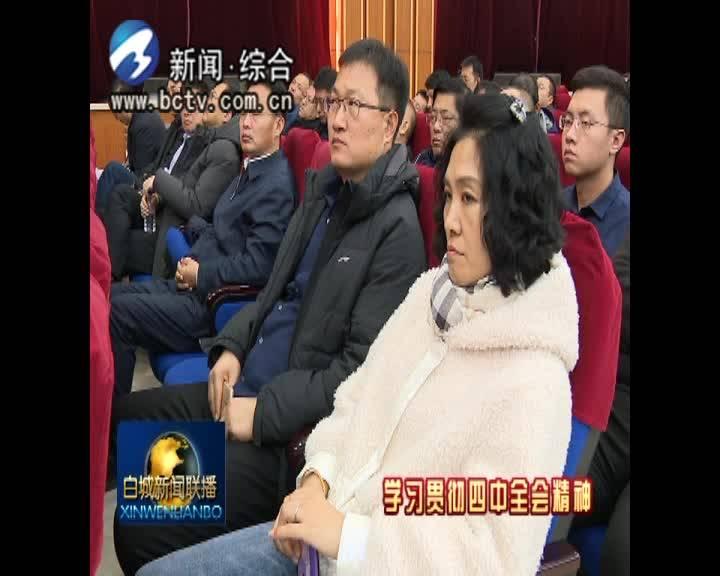 新闻链接:省委宣讲团的精彩报告在我市引起热烈反响