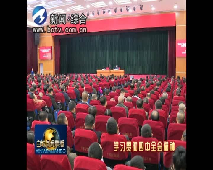 省委宣讲团党的十九届四中全会精神报告会在我市召开