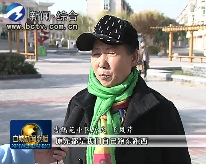 2019.11.25 白城新闻联播