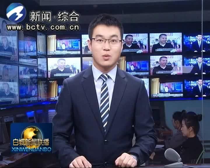 2019.11.26 白城新闻联播