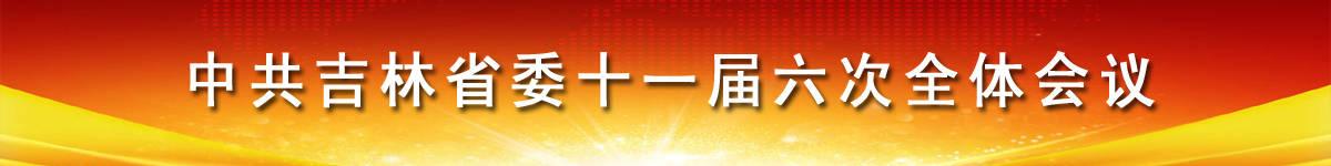 中共吉林省委十一屆六次全體會議