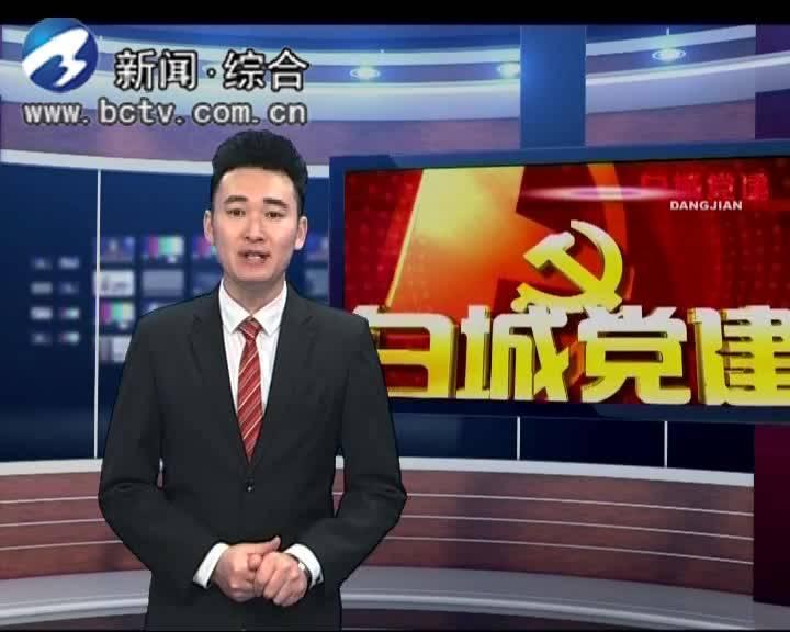 2019.11.24 白城黨建