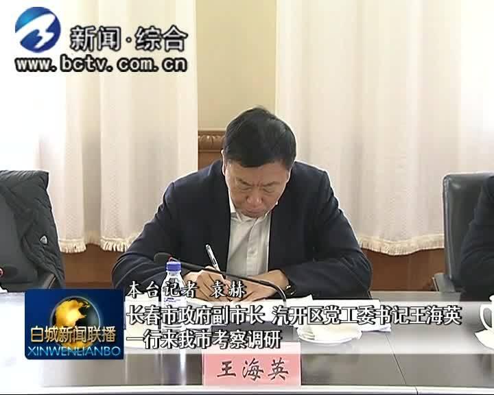 2019.11.28 白城新闻联播
