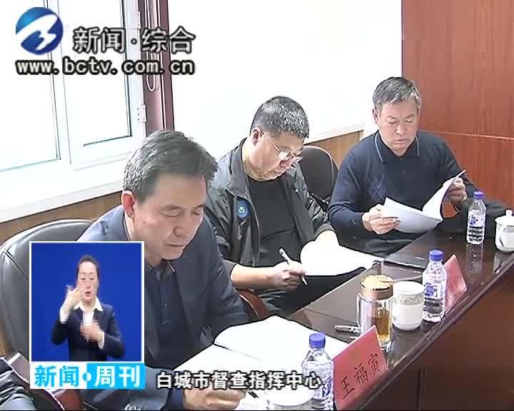 2019.12.1 白城新闻周刊