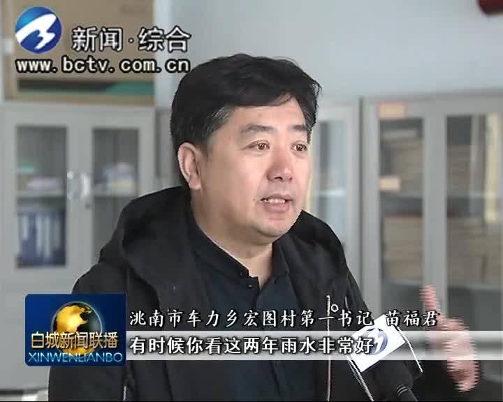2019.11.30 白城新闻联播