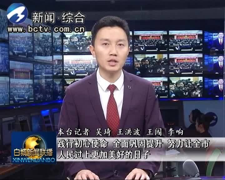 2019.12.3白城新闻联播