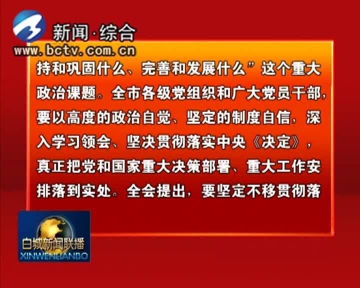 中共白城市委六届六次全体会议决议