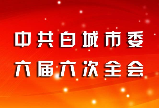 中共白城市委六届六次全会