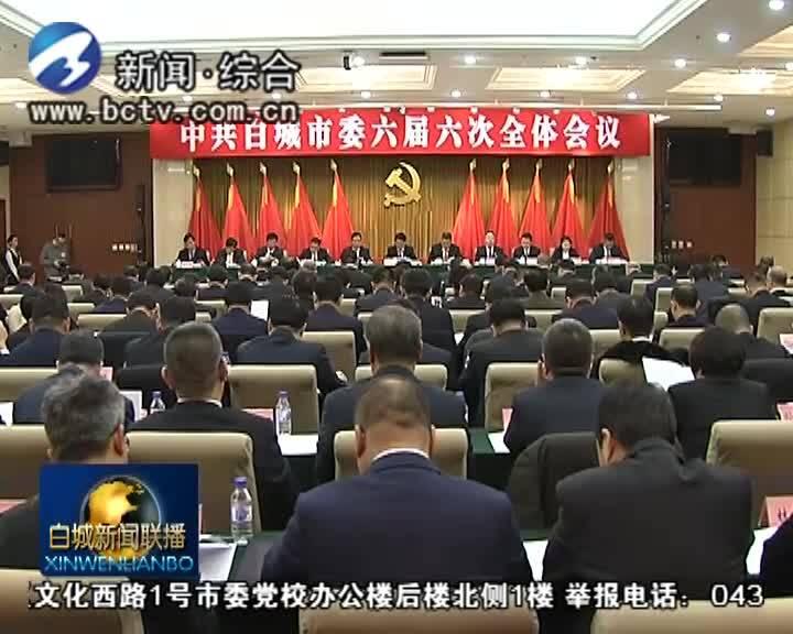 中共白城市委六届六次全体会议召开