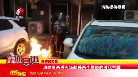 四平消防员两进火场转移两个燃烧的液化气罐