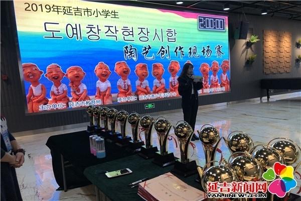 延吉市举行小学生陶艺创作现场赛