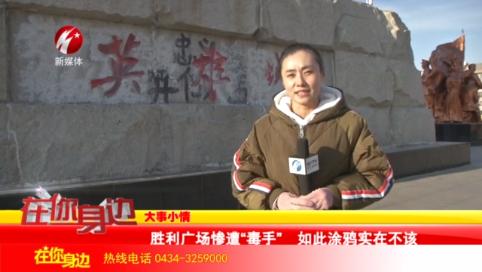 """四平铁东胜利广场惨遭""""毒手"""" 如此涂鸦实在不该"""