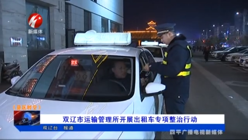 双辽市运输管理所开展出租车专项整治行动