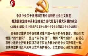 中共中央关于坚持和完善中国特色社会主义制度 推进国家治理体系和治理能力现代化若干重大问题的决定