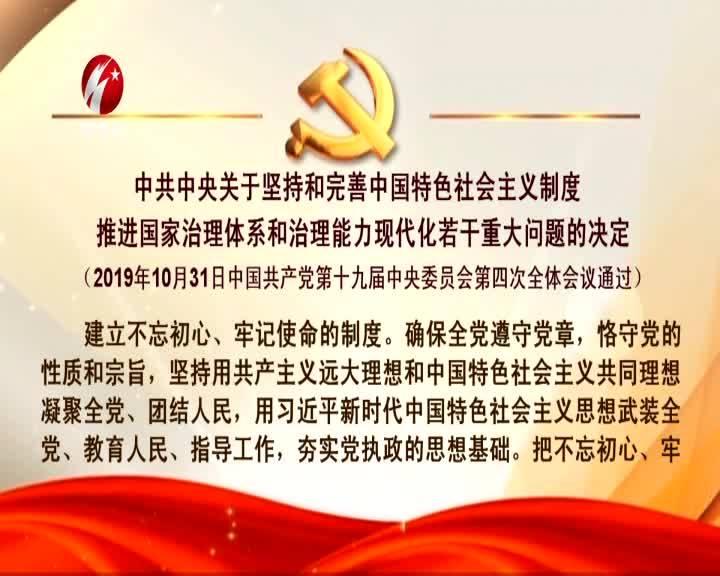 中共中央关于坚持和完善中国中国特色社会主义制度推进国家治理体系和治理能力现代化若干重大问题的决定