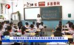 四平市教育局抓关键求实效扎实推进主题教育专项整治